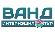 Туроператор Ванд интернейшнл/Vand International