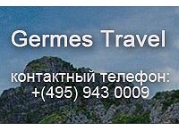 Туроператор Гермес/Germes Travel
